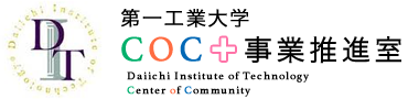 第一工業大学 COCセンター+